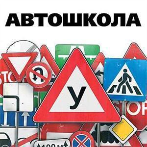 Автошколы Юсты