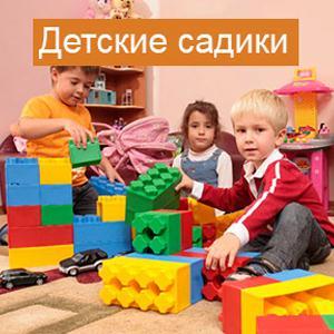 Детские сады Юсты